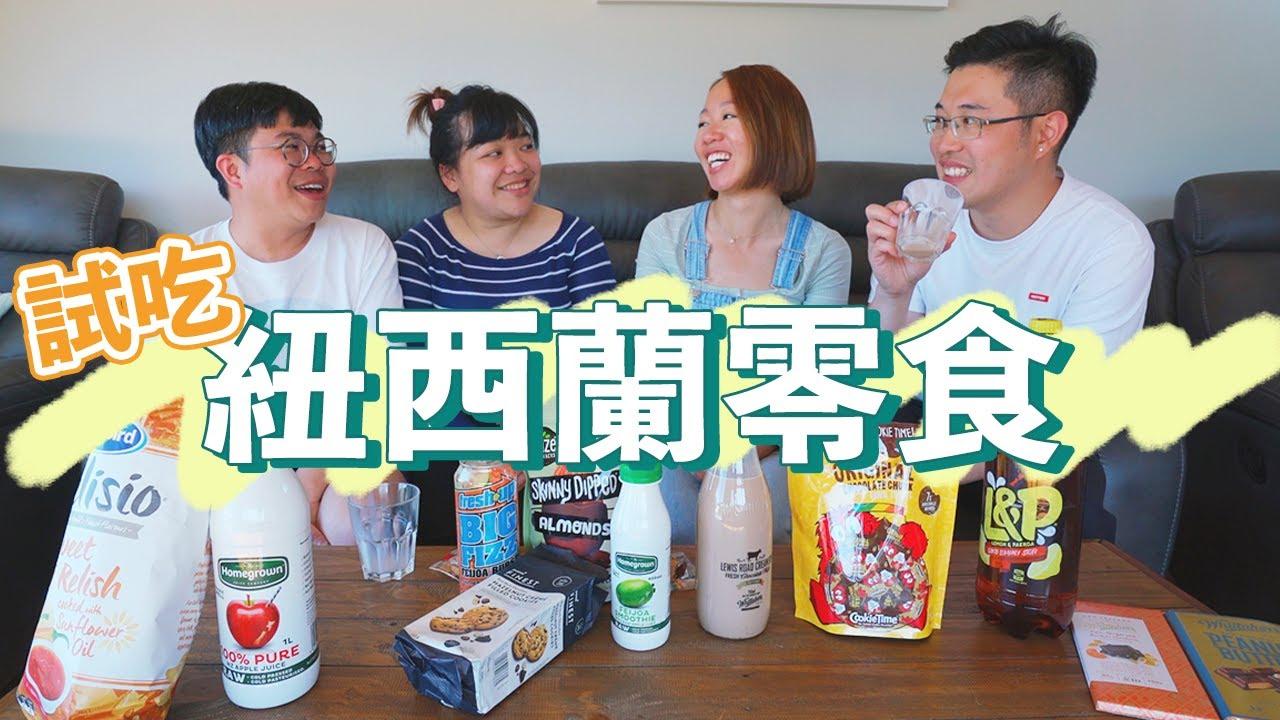 【紐西蘭超市手信】(中字) 零食試吃大會!|【potatofishyu】