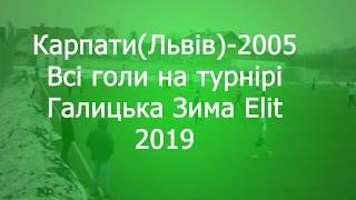 Голи Карпат на турнірі Галицька Зима Еліт 2019