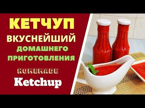 Кетчуп в домашних условиях рецепт на зиму пошаговый рецепт