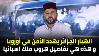 انهيار الجزائر يهدد الأمن في أوروبا.. و تفاصيل مثيرة عن هروب ملك اسبانيا بعد فضيحة أموال السعودية