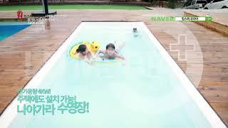 나야가라수영장