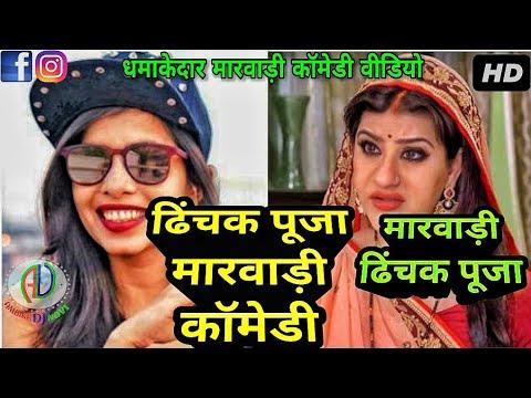 Dhinchak Pooja Marwadi Comedy | Dhinchak Pooja Marwari Dubbed Comedy | Desi Marwadi Comedy Show 2017