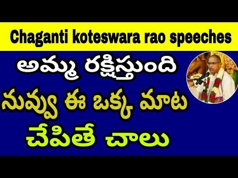 ఈరోజు ప్రతి ఒక్కరూ గోపూజ చేయాలి | Brahmasri Chaganti Koteswara Rao | 16th Day Koti Deepotsavam 2019 from YouTube · Duration:  3 minutes 7 seconds