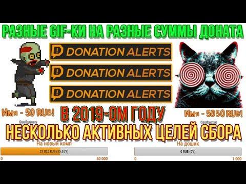 Gif-ки на разные суммы доната в Donationalerts. На каждый донат разная анимация.