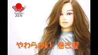 ゆるい巻き髪の作り方 ZENヘアセット73 boho curling hair tutorial