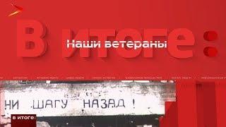 Ветеран ВОВ Владимир Золоев: В Великой Отечественной войне победила дружба народов Советского Союза