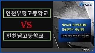 [제102회 전국체전 인천광역시예선] 인천부평고 대 인…
