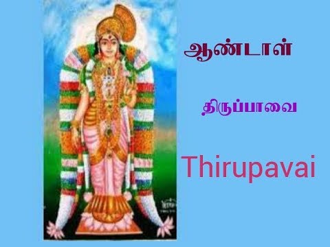 Sri Velukudi Krishnan swamy upanyasam Must watch-. 4 -Thiruppaavai-01-15