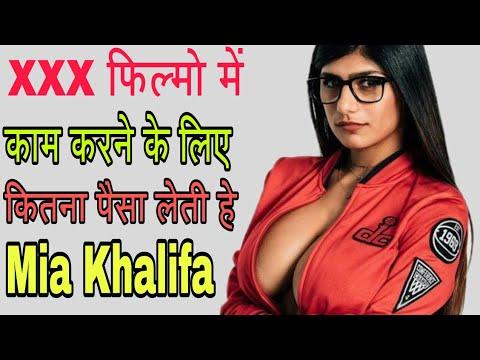 XXX फ़िल्म में काम करने के लिए कितना पैसा लेती हे,Mia Khalifa