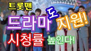 미스터트롯 트롯맨 MBC 수목드라마 꼰대인턴 OST 참…