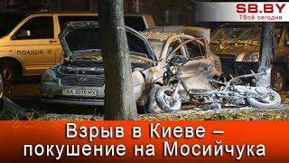 Взрыв в Киеве – покушение на Мосийчука