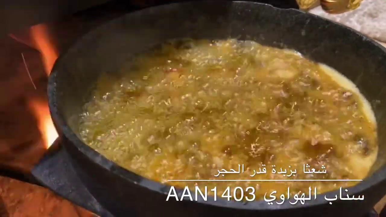 شعثا بزبدة قدر الحجر سناب الهواوي Aan1403 Youtube
