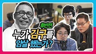 [정영진 최욱의 걱말서] 누가 김구를 암살했는가?ㅣ 백범일지 후반전 (feat. 목격자 서해성, 학생 최욱, 정영진)