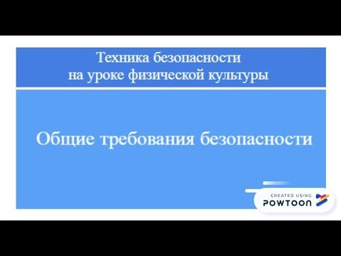 Видео презентация по технике безопасности на уроке физкультуры