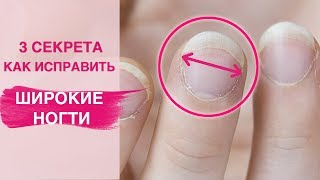 Correct WIDE NAILS | Manicure, gel polish coating