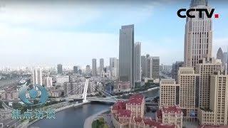 《焦点访谈》疫情难改中国经济基本面 20200417 | CCTV