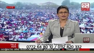 Ada Derana Prime Time News Bulletin 06.55 pm - 2018.01.10