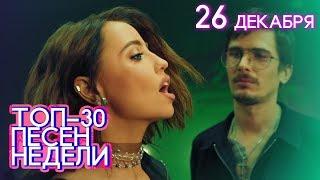 ТОП-30 ПЕСЕН НЕДЕЛИ 💣 26 декабря 2018