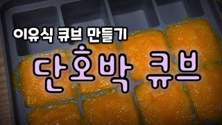 [베이비브레짜/이유식큐브만들기/이유식큐브/이유식마스터기…