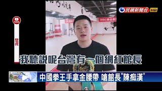 中國拳王下戰帖 館長: 匯1000萬美金就來比-民視新聞