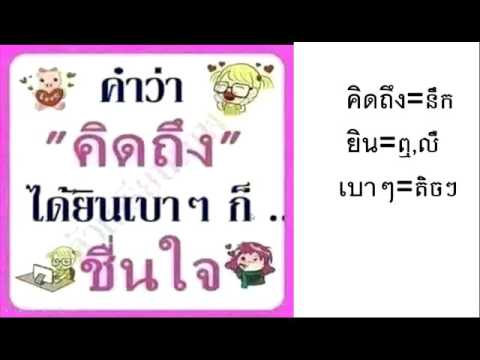 Thai Daily Classes ► រៀនភាសាថៃខ្មែរ| Study Thai |Thai Proverb Part 05