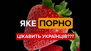 Яке порно обирають українці