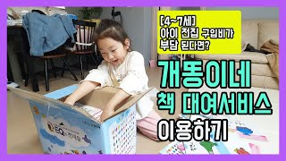 책 육아_ 개똥이네 전집 대여 서비스 소개