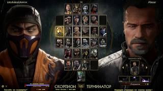 Mortal Kombat 11 [PC] | Онлайн бои за Терминатора. И за кого попросят зрители
