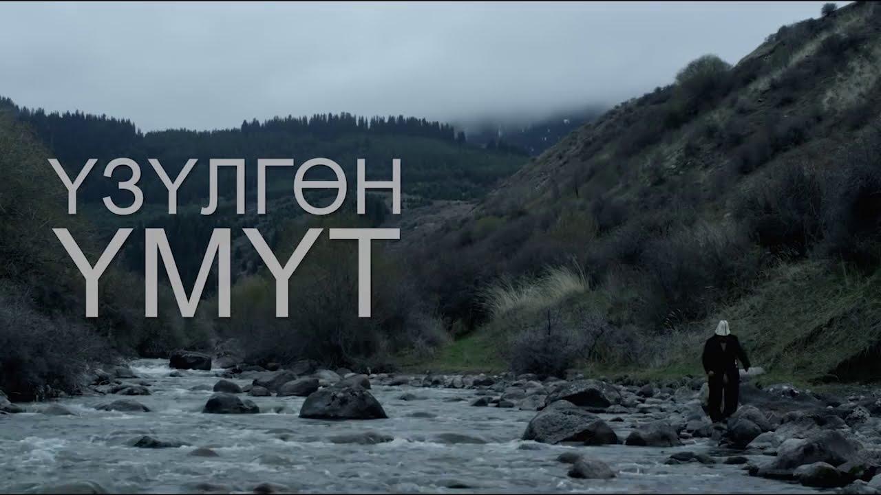 ҮЗҮЛГӨН ҮМҮТ 2018 кыргыз кино жаны 2018