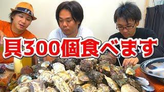 【大食い】貝300個を3人で食べきる!!