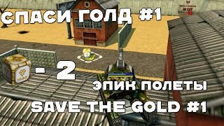 СПАСИ ГОЛД СЕРИЯ #1 l SAVE THE GOLD #1 [TankiOnline]