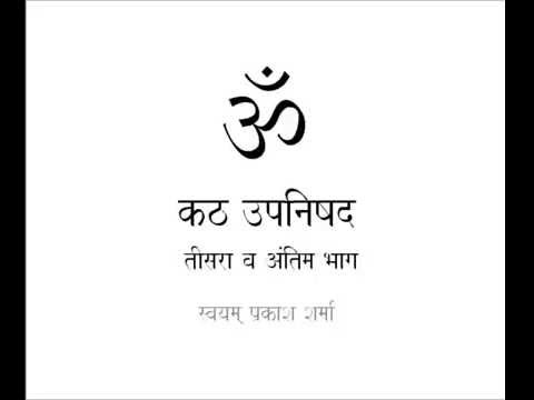 KATHA UPANISHAD IN SIMPLE HINDI PART THREE CONCLUSION