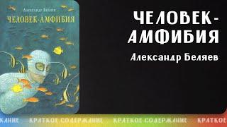 Человек-амфибия – Александр Беляев | Краткое содержание