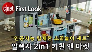 """알렉사 2in1 키친 앤 마켓 , """"인공지능 탑재한 소…"""