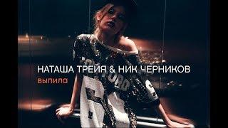 Смотреть клип Наташа Трейя & Ник Черников - Выпила