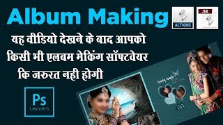 Album Making Photoshop Actions free download