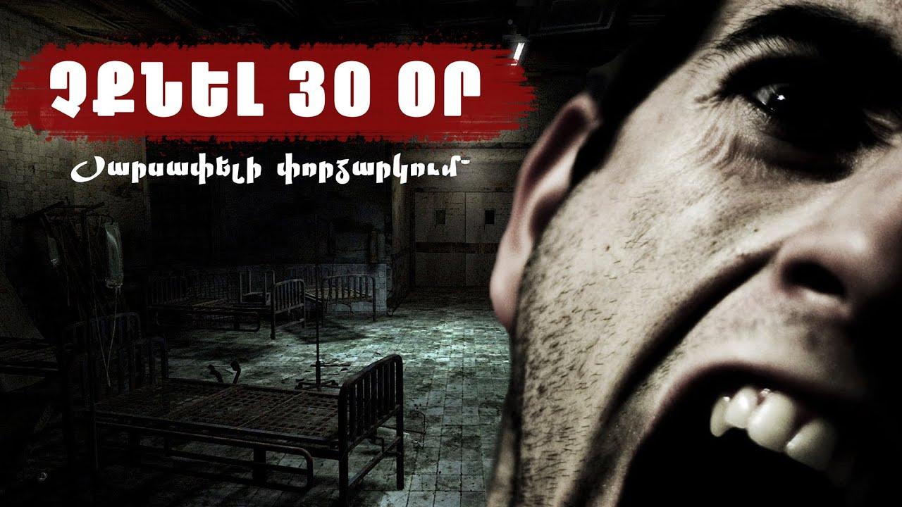 ՉՔՆԵԼ 30 ՕՐ․ ԽՍՀՄ-ի սարսափելի փորձարկումը մարդկանց վրա