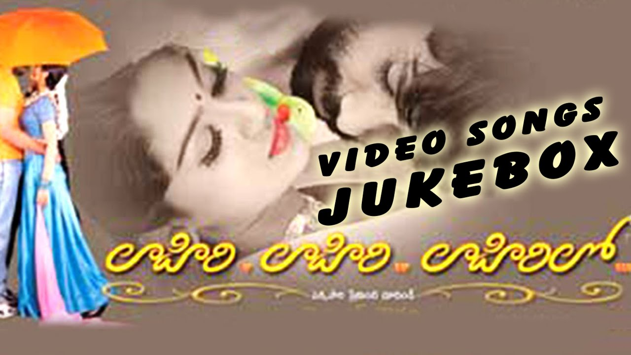 lahiri lahiri lahirilo telugu movie video songs jukebox
