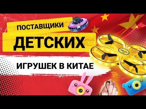 Как закупать детские игрушки оптом из Китая? Поставщики детских игрушек в Китае