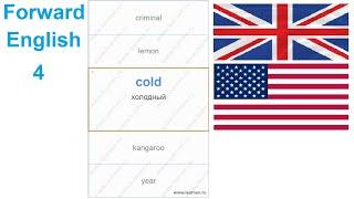Английский язык пополнить словарный запас (Forward English 4 часть 1)