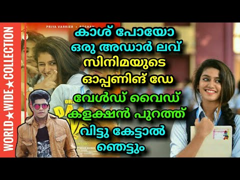 ORU ADAAR LOVE MOVIE OPENING DAY WORLD WIDE COLLECTION OUT || HOW MUCH || PRIYA P VARRIER !!!!