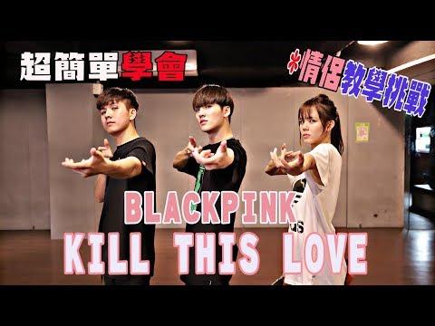 簡單學會!BlackPink新歌,秘訣竟是常勇在家對舒森做的事   凱皓舞蹈教室