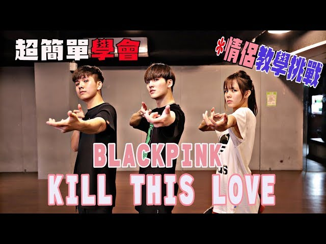 簡單學會!BlackPink新歌,秘訣竟是常勇在家對舒森做的事 | 凱皓舞蹈教室
