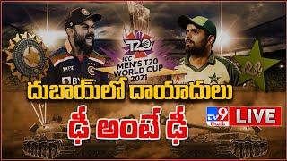 భారత్ - పాక్ మధ్య యుద్ధం LIVE | India Vs Pakistan T20 World Cup - TV9