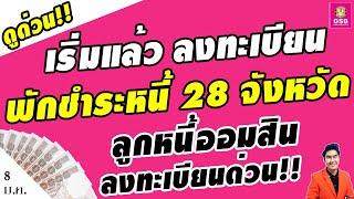 ออมสินเยียวยาโควิด!! เปิดลงทะเบียนพักชำระหนี้ 28 จังหวัดพื้นที่สีแดง ใครไม่มีเงินจ่ายหนี้เช็คด่วน!!