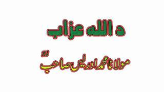 Pashto Bayyan Da ALLAH Azab By Mulana Idrees Saheb DB