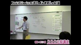 DDC定期講座「ファシリテーション講座」の模様です ブログ:宮川大輔...