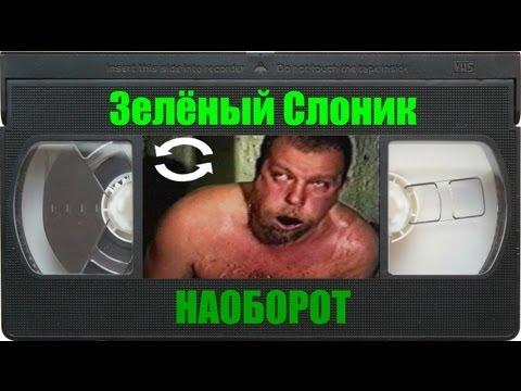 Зелный Слоник Наоборот Полный фильм