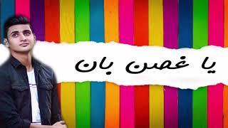 اغنية يا غصن بان - يحيي علاء  فيديو بسيط | محمد الشواف