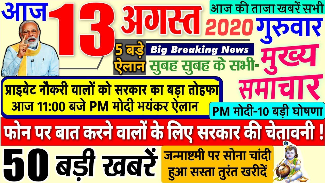 Today Breaking News ! आज 13 अगस्त 2020 के मुख्य समाचार बड़ी खबरें केरल PM Modi, Bihar, SBI Binod